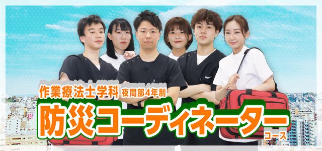 【2022年4月入学生対象】 防災コーディネーターコース