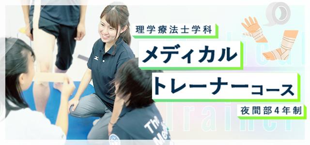 【2022年4月入学生対象】 メディカルトレーナーコース