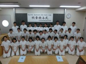視能訓練士学科1年制 校章授与式!