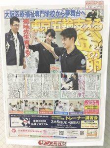 メディカル・トレーナー講習会の記事が産経新聞に掲載されました!