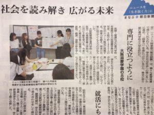 視能訓練士学科3年制 ニュース検定対策授業