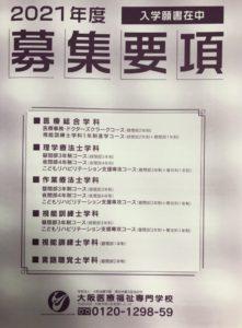 第1回適性AO入試について①~入試の流れ編~