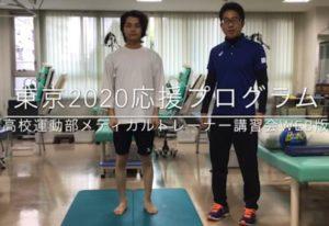 メディカル・トレーナー部 ~コロナ禍からのスポーツ活動再開に向けて、入念な準備を行っています!!~
