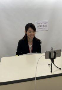 第1回適性AO入試 WEB面談を実施しました!