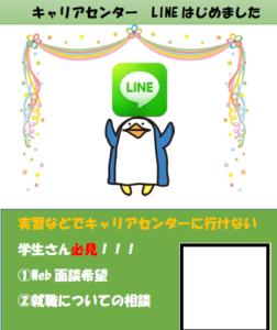 キャリアセンター LINEはじめました!