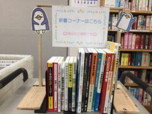 図書室に新しい本がどんどん増えています♪