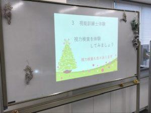視能訓練士学科1年制 クリスマスオープンキャンパス♪