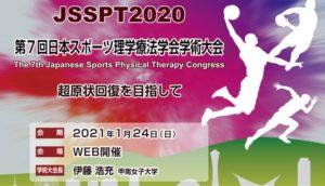 理学療法士学科 日本スポーツ理学療法学会・学術大会(本校専任教員による発表)