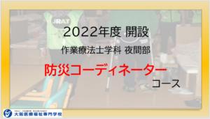 夜間部に新コースが誕生!防災コーディネーターコース☆③