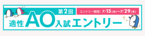 ☆7月15日スタート! 第2回適性AOエントリー☆