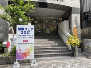 就職フェア2021 @新大阪キャンパスを開催しました☆彡
