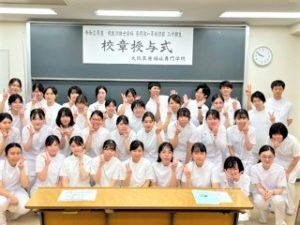 視能訓練士学科1年制  『校章授与式が行われました☆彡』