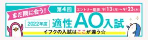 『第4回適性AO入試 エントリー開始☆』 エントリー期間9月13日~9月23日必着!