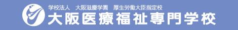 大阪医療福祉専門学校