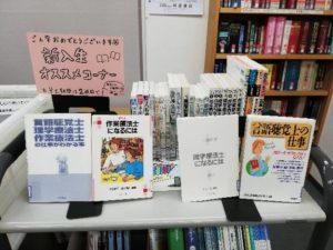 「図書室利用説明会」を開催しました!!