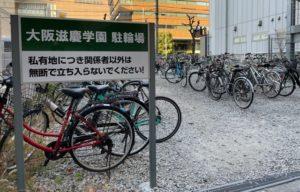 自転車通学をお考えの方へ!駐輪場について