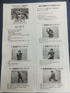 メディカルトレーナー部 活動報告 資料作成編