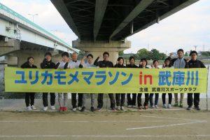メディカルトレーナー部 秋の活動報告@ユリカモメマラソン in 武庫川