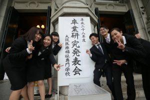 「卒業研究発表会」を開催しました!