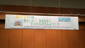 作業療法士学科 「大阪市家族介護支援事業」に参加しました!