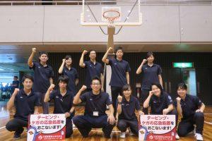 メディカルトレーナー部活動報告 高校バスケットボール大会@エディオンアリーナ大阪編Vol.2
