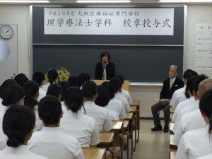 理学療法士学科 平成30年度 校章授与式が行われました!
